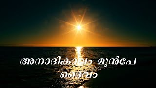 Anadikalam munpe daivam | Malayalam Christian Devotional Songs