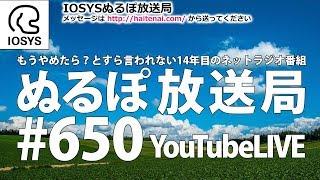 第650回IOSYSぬるぽ放送局・公開生録音 #nurupo thumbnail