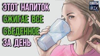 Напиток для похудения Пейте это перед сном и худейте Легко и доступно Самые полезные советы
