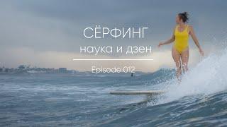 Episode 012 || Наука, Дзен и немного сёрфинга