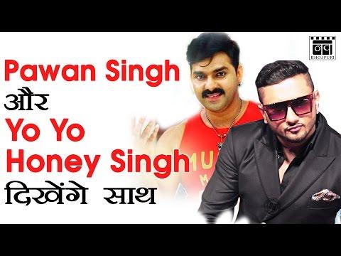 Pawan Singh और Yo Yo Honey Singh दिखेंगे साथ | Lollypop Lagelu | Nav Bhojpuri