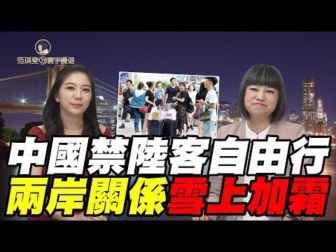 中國禁陸客自由行 兩岸關係雪上加霜|范琪斐ㄉ寰宇漫遊 20190808