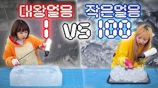 대왕 얼음 1개 vs 작은 얼음 100개..! 과연 어떤게 더 녹이기 쉬울까?! [예씨 yessii]