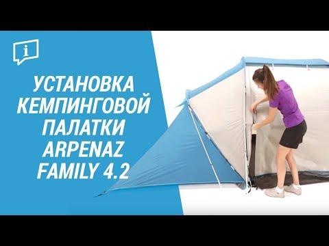 Кемпинговая палатка ARPENAZ FAMILY 4.2   (Семейная двухкомнатная палатка с тамбуром)   Декатлон
