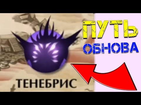 Shadow Fight 2 ПУТЬ К ТЕНЕБРИС