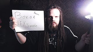 ALEX TERRIBLE | Slaughter to Prevail | Анализ вокала #8