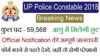 UP Police New Vacancy 2018 Notification for 49586 Posts, UP Police Constable Bharti Latest News Syll