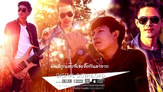 Cover images Night tingle  -  น้ำตา l Official Audio