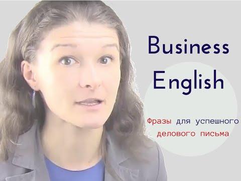 Деловое письмо на английском: 3 слова, которые должен знать каждый!