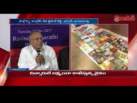 Congress Leader Jaipal Reddy Launches Book On 'Ambedkar's Ideas'  | Hyderabad | Sneha TV Telugu