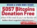 फ्री बिटकॉइन Free Bitcoin Donation upto 5057 btc, Indian Govt Regulate Btc Soon,Latest news hindi
