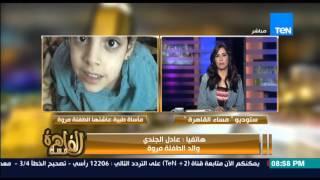 مساء القاهرة - مأساة طبية عاشتها طفلة عمرها 6 سنوات