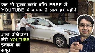 earn money online, youtube income proof, youtube se paise kaise kamaye,youtube income per 1000 view,