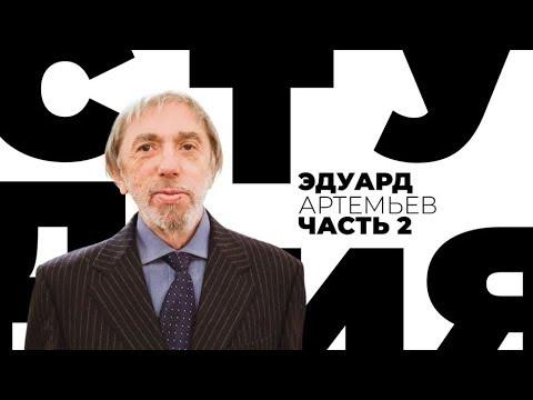 Эдуард Артемьев. Часть 2 / Белая студия / Телеканал Культура