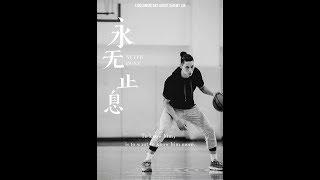 【林書豪 懶人包】最新紀錄片/專訪/演講