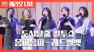 \x5b컬투쇼\x5d음파음파(Umpah Umpah) - 레드벨벳(Red Velvet)  LIVE