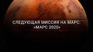 Следующая миссия на Марс: «Марс 2020» [Veritasium]