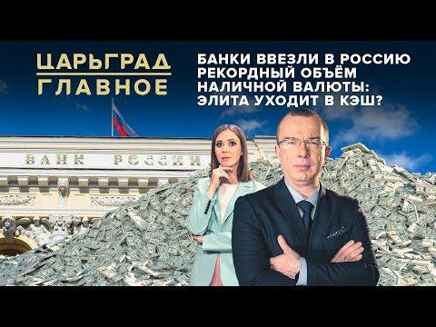 Банки ввезли в Россию рекордный объем наличной валюты: элита уходит в кэш?