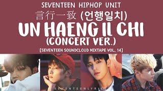 Lyrics Seventeen Un Haeng Il Chi Concert Ver Mixtape Vol 14