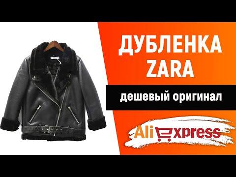 Дубленка Зара. Зимняя одежда с Алиэкспресс