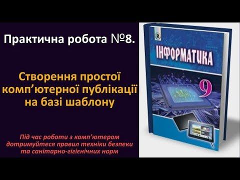 Практична робота № 8. Створення простої комп'ютерної публікації на базі шаблону | 9 клас | Ривкінд