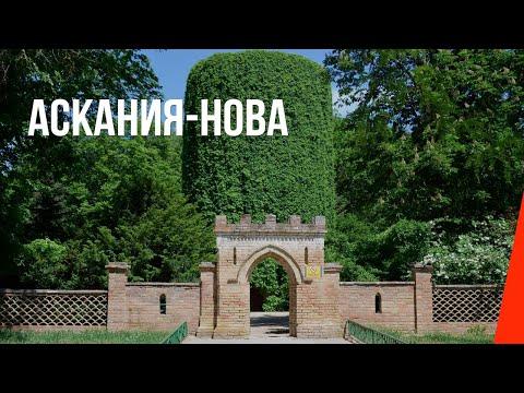 Аскания-Нова (1937) документальный фильм
