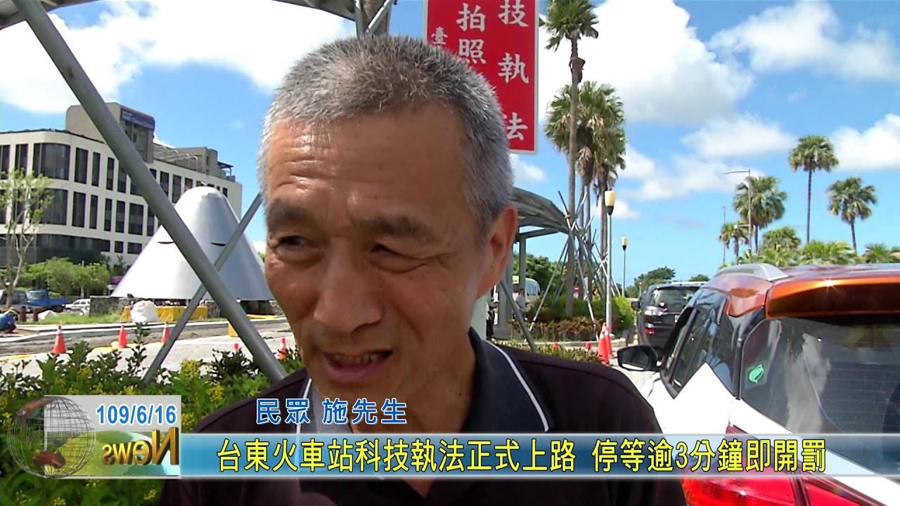 20200616 臺東火車站科技執法正式上路 停等逾3分鐘即開罰 - YouTube