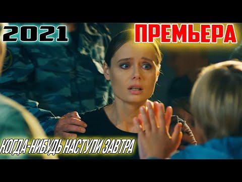 НОВЫЙ фильм только вышел! СРОЧНО СМОТРЕТЬ ВСЕМ | КОГДА-НИБУДЬ НАСТУПИТ ЗАВТРА | Русские фильмы 2021 - Видео онлайн
