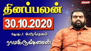 Raasi Palan 30-10-2020 | Dhina Palan | Astrology | Tamil Horoscope