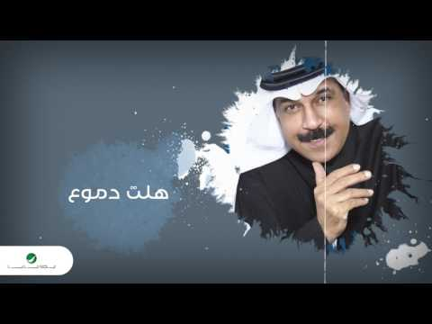 Abdullah Al Ruwaished ... Halat Dmoou  | عبد الله الرويشد ... هلت دموع