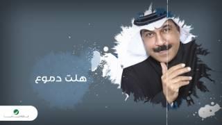 Abdullah Al Rowaished ... Halat Dmoou  | عبد الله الرويشد ... هلت دموع