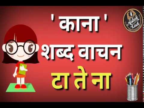 काना शब्द वाचन(Kana Shabd Vachan) टा ते ना चे शब्द