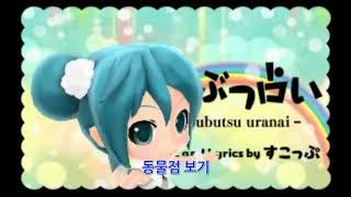 [자막M/V] 하츠네미쿠 - 동물점 보기/프로젝트 미라이2 ver.(Hatsune Miku Project M…