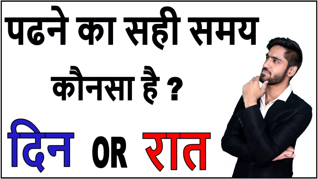 What is the best time to study hindi youtube what is the best time to study hindi altavistaventures Choice Image
