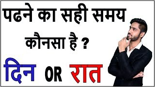 What Is The Best Time To Study [Hindi - हिन्दी] ✔