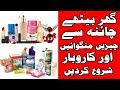 How to Import From China & Start Business - Urdu/Hindi