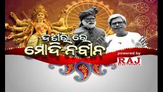Puja Special: Naveen \u0026 Modi Visit Durga Puja In Bhubaneswar- Ep-01