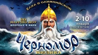 Новогодняя ёлка в Олимпийском - мюзикл Черномор