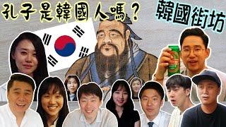 韓國街坊:孔子是韓國人嗎?[韩国街坊:孔子是韩国人吗?]_韓國歐巴韩国欧巴