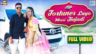 Fortuner Layo Mhari Jivjari(FULL SONG) | फॉर्च्यूनर लायो म्हारी जिवझडी | Sonal & Krish | PRG Music