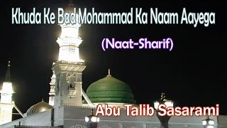 Khuda Ke Bad Mohammad Ka Naam Aayega || Abu Talib Sasarami || New Naat Sharif [HD]