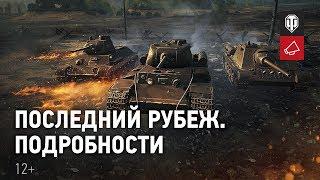 Последний рубеж. Подробности [World of Tanks]
