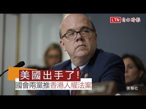 「反送中」美國出手!國會兩黨推「香港人權與民主法案」
