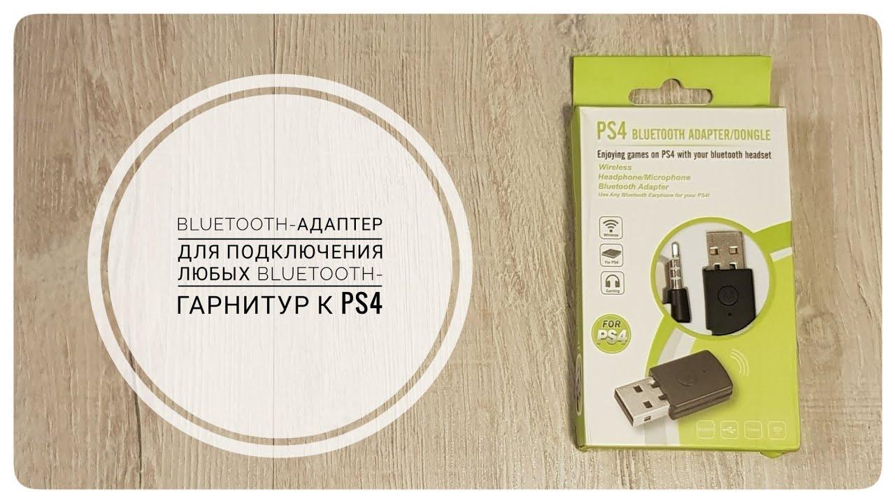 Bluetooth АДАПТЕР USB с АлиЭкспресс. Как подключить блютуз адаптер .