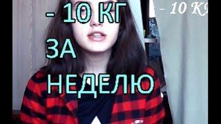 - 10 КГ ЗА НЕДЕЛЮ! ШОК! /Диета