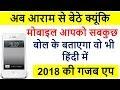मोबाइल बोलेगा हिंदी में मेसेज कॉल बैटरी टाइम सबकुछ  | Shouter App Notification in Any Language