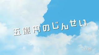 映画『五億円のじんせい』 2019年7月20日(土)より渋谷ユーロスペース...