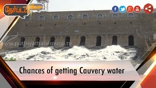 Nerpada Pesu: Chances of getting Cauvery water