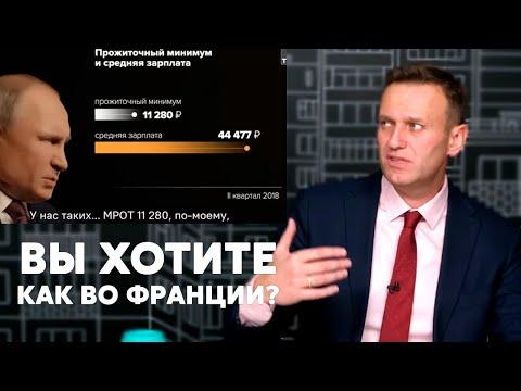 """""""Путин ПОТЕРЯЛ связь с РЕАЛЬНОСТЬЮ""""   Алексей Навальный"""