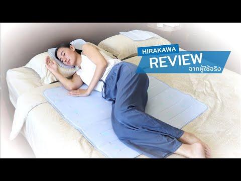 REVIEW แผ่นรองนอนเย็น HIRAKAWA